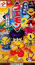 Ganbare goemon 2 Kiteretsu shougun - Super Famicom - JAP