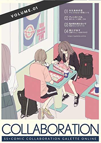 COLLABORATION (doujinshi) (Japanese Edition)