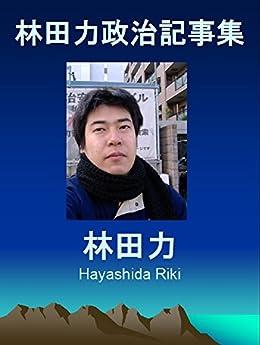 Hayashida Riki Political Articles (Japanese Edition) di [Hayashida Riki]