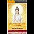 Kwan Yin Buddhist Goddess: Who Is Kwan Yin?