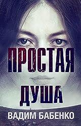 Простая Душа (Russian Edition)