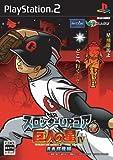 Slotter Up Core 11 Kyojin no Hoshi IV[Japanische Importspiele]