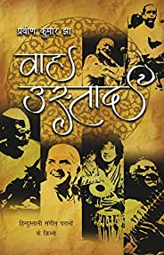 Wah Ustad (Hindi Edition)