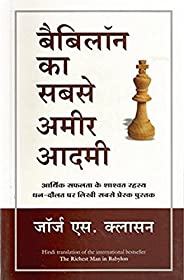 Babylon Ka Sabse Amir Aadmi (The Richest Man in Babylon)   (Hindi)