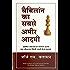 Babylon Ka Sabse Amir Aadmi (The Richest Man in Babylon)   (Hindi)