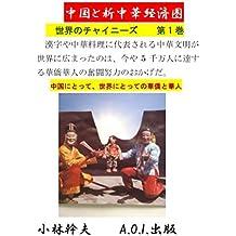 chuugoku to shinchuukakeizaiken : sekai no chainiizu dai1kan (Japanese Edition)