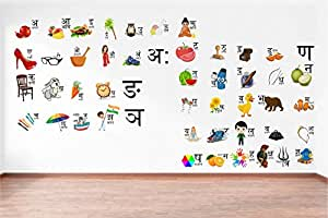 Rawpockets 'Hindi Alphabets' Wall Sticker (PVC Vinyl, 1 cm x 70 cm x 160 cm), Multicolour