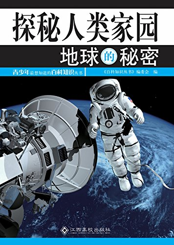 探秘人类家园——地球的秘密 (Chinese Edition)
