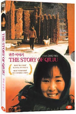 Story of Qiu Ju - New Chinese DVD Li Gong Venice Winner