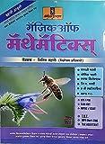 Magic of Mathematics - Kokila (Marathi)