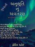 Anubhuti Nu Avataran: Gujarati (Gujarati Edition)