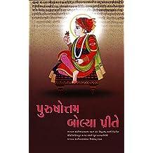 Purushottam Bolya Prite (Gujarati): Extracts from the Vraj language manuscripts of the Haricharitramrut Sagar written by Siddhanand Muni (Gujarati Edition)