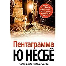 Пентаграмма (Звезды мирового детектива) (Russian Edition)