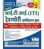 Rukmini ITI TRADE THEORY, VOL.-2 (Hindi)