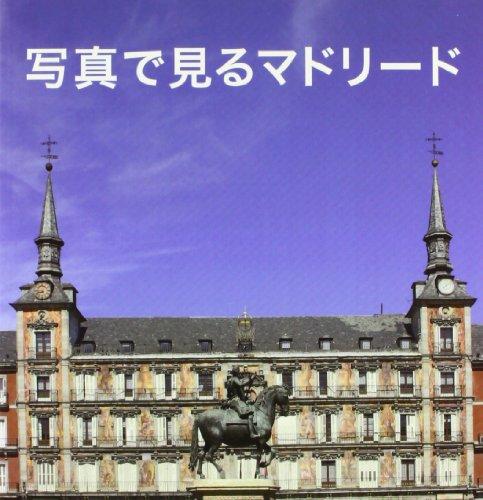 Madrid en imágenes (versión japonesa)