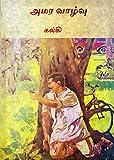 அமர வாழ்வு (Tamil Edition)