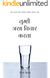 Tumhi Jasaa Vichaar Kartaa - As You Think In Marathi (Marathi Edition)