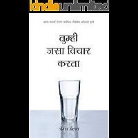 Tumhi Jasaa Vichaar Kartaa - As You Think In Marathi (Marathi Edition)