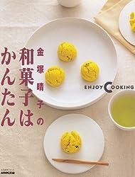 金塚晴子の和菓子はかんたん (生活実用シリーズ―Enjoy cooking)