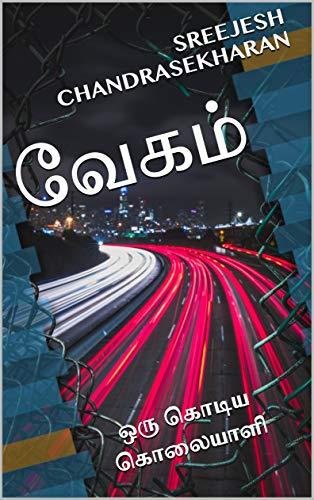 வேகம்: ஒரு கொடிய கொலையாளி (Tamil Edition) por SREEJESH CHANDRASEKHARAN
