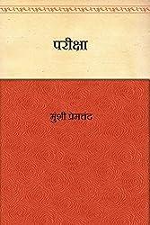 Pariksha  (Hindi)