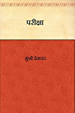 Pariksha  (Hindi)