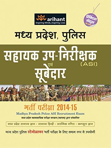 Madhya Pradesh Police Sahayak Up-Nirikshak (ASI) Avam Soobedar Bharti Pariksha