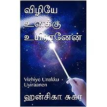 விழியே உனக்கு உயிரானேன்: Vizhiye Unakku Uyiraanen (Tamil Edition)