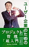 101 for IT Project Management: for IT users 101 series by Tomo Hirokawa (Japanese Edition)