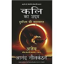 Kali Ka Uday - Duryodhan Ki Mahabharat (Hindi)