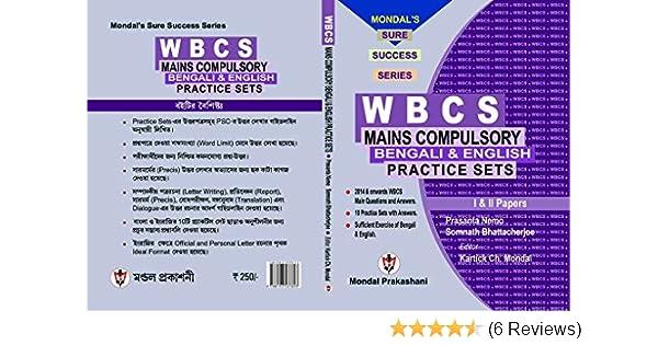 Buy WBCS MAINS COMPULSORY BENGALI & ENGLISH PRACTICE SETS Book