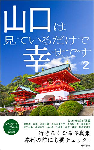 Yamaguchi is happy just looking at it 2: Collection of photographs that you want to visit I am happy just looking (Japanese Edition)