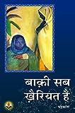 Baaki Sab Khariyat Hai