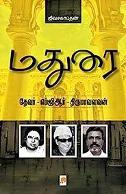மதுரை: / Madurai:: தேவர் - எம்ஜிஆர் - திருமாவளவன் / Devar - MGR - Thirumavalavan (Tamil Edition)