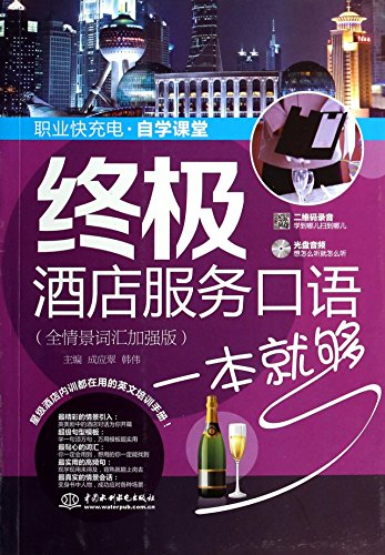 Ultimate Services spoken one is enough (whole scenario vocabulary enhanced version) (Occupational fast charge self-classroom)(Chinese Edition)