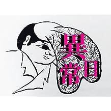 inichijo (Japanese Edition)