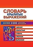 Словарь крылатых выражений (Russian Edition)