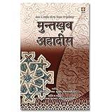 Muntakhab Ahadith - HINDI