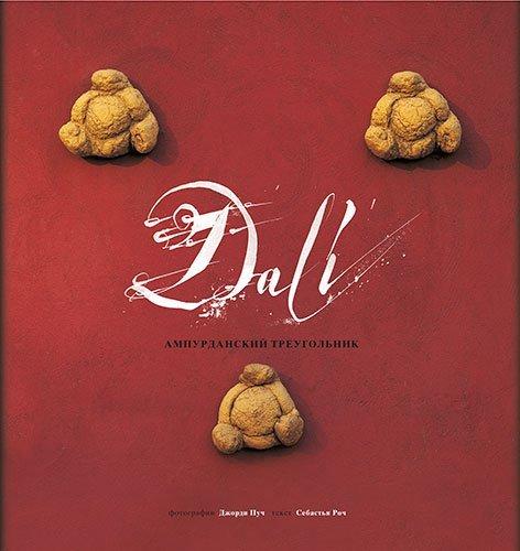 Dalí: El triángulo de L'Empordà (Sèrie 2)