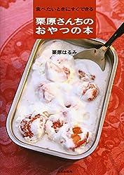 Tabetai toki ni sugu dekiru kuriharasanchi no oyatsu no hon [Japanese Edition] (japan import)