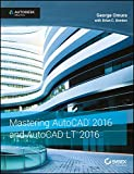 Mastering AutoCAD 2016 and AutoCAD LT 2016: Autodesk Official Press (SYBEX)