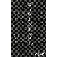 yaburegasagenjitorimonochou jou (Japanese Edition)