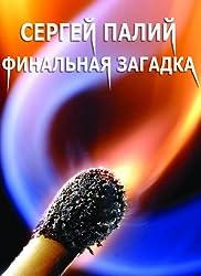 Финальная загадка (in russian)