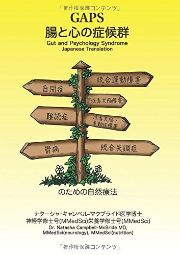 Gut and Psychology Syndrome Japanese Translation (Japanese Edition) by Dr. Natasha Campbell-McBride MD (2015-02-20)