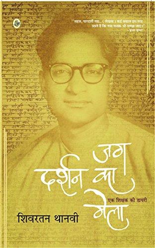 Jag Darshan Ka Mela