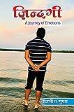 Zindagi - A Journey of Emotions (Hindi Edition): 1