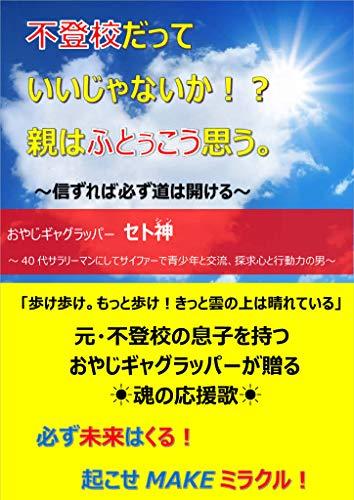Hutoukoudatteiijanaika oyawahutoukouomou sinzurebaknarazumitiwahirakeru (Japanese Edition) por Oyaji gyagu rapper Setoshin