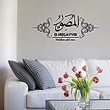 Islamische Wandtattoos - Meccastyle - El-Musavvir - A99A13