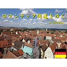 Romantic Road in Germany (Japanese Edition)