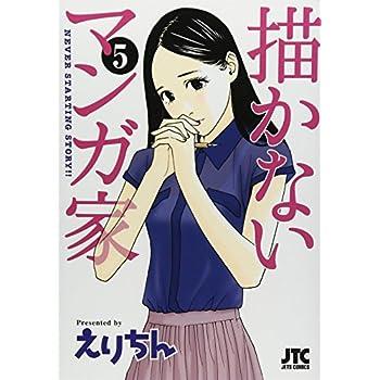 Kakanai mangaka : Neva sutatingu sutori. 5.